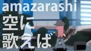 【VOICEROID】琴葉姉妹が歌う「空に歌えば/amazarashi」