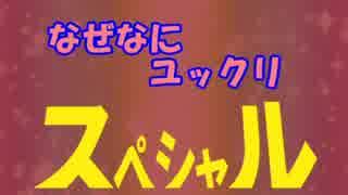 ゆっくりのワイドショー第20回放送Bパ