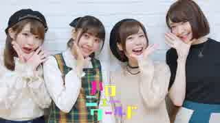 【ILoVU】ハロー・ニューワールド【踊って