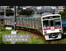 【けものフレンズ×京王電鉄】サーバル(CV:尾崎由香)による車内アナウンス