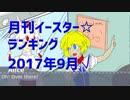 月刊イースター☆ランキング2017年9月号