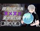 【Stellaris】銀河に拡がれヌメヌメ美少女計画 第三十七夜【ゆっくり実況】 thumbnail