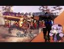 【TitanFall2】日々是精進 Part22【VOICEROID実況】