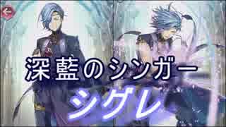 【FEヒーローズ】優雅なる舞踏祭 - 深藍のシンガー シグレ特集