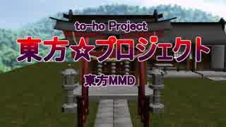 【東方MMD】OVER LAP