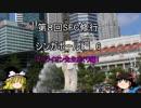 【ゆっくり】2017年 ANA SFC修行記 シンガポール編6 マーライオン先生編1