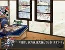 【艦これ】秋刀魚祭り【サイレントハンター】