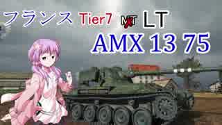 【WOT】ゆかりさんと中戦車?Part14.5 AMX