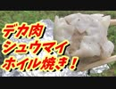 デカ肉シュウマイ ホイル焼き!【BBQ修造】28