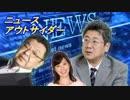 【須田慎一郎】ニュースアウトサイダー 20171008【小川榮太郎】