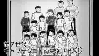 【世代別栄冠ナイン】(6)キャプテン翼世代-①