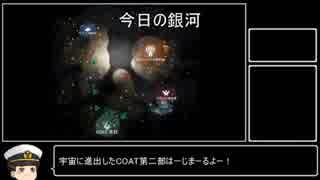 【RTA】  stellaris 極小 3時間23分5秒