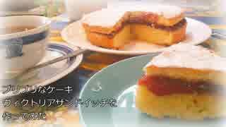 【料理】プリプリのケーキ「ヴィクトリア