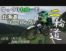 【ゆっくり二輪道】4_ 北海道ツーリング2017【3日目】