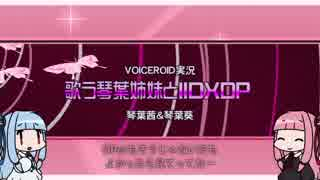 【beatmaniaIIDX】歌う琴葉姉妹とIIDXDP #