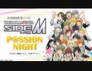 """「アイドルマスター SideM」放送開始記念ニコ生放送 """"P@SSION NIGHT"""""""