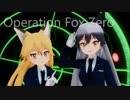 【MMDけもフレ】FOX部隊:ジャパリパーク