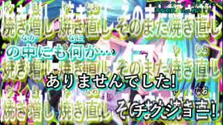 【ニコカラ】ヴィンテージ・モディファイ