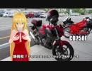 【NM4-02】弦巻マキと名所探訪 part.65「東日本一周ツーリング編その19」
