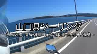 【ゆっくり車載】山口県『先っちょ』ツーリング【CBR400R】