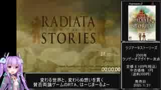 ラジアータストーリーズ 人間編RTA 5時間25分29秒 part1