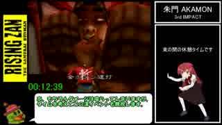 【RTA】ライジングザン ザ・サムライガンマン 46分30秒 Part1/3