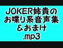 JOKER姉貴のお喋り系音声集&おまけ.mp3
