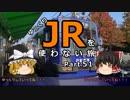 【ゆっくり】 JRを使わない旅 / part 51