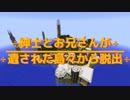 【APヘタリア】紳士とお兄さんが遺された島々から脱出 part4【minecraft】