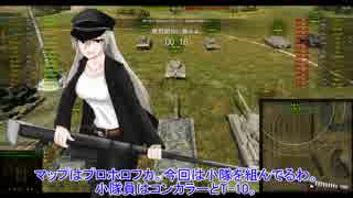 【WoT】重駆逐戦車Jagdtiger part5【擬人