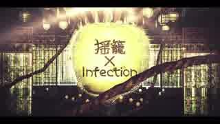 【どすこいパイナポ】揺籠×Infection【歌