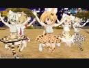 【MMDけもフレ】ネコネコ☆スーパーフィーバーナイト - ネコ科フレンズ+1