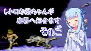 【超魔界村】レトロな葵ちゃんが魔界へ行きます そのご【ボイスロイド実況】