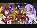 【7DTD】 ウナきりサバイバル! Part.4 (α