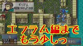 【実況】思考雑魚っぱがやるファイアーエムブレム 聖魔の光石  part31