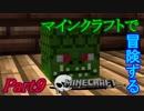 【Minecraft】マインクラフトで冒険するPart9【ゆっくり実況プレイ】