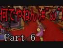 【ネタバレ有り】 ドラクエ11を悠々自適に実況プレイ Part 6