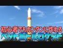 初心者でもカンタンに作れる ペットボトルロケット