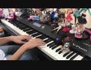 【ピアノ】「心做し」を弾いてみました(°ω°)ν【GUMI】