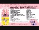 【96猫】Newアルバム「O2O」【クロスフェ