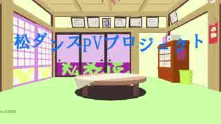 【人力×MMD企画】松ダンスPVプロジェクト