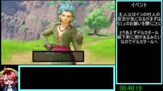 PS4版ドラゴンクエスト11 RTA 12時間58分5