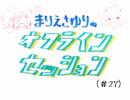 【第27回】まりえさゆりのオフラインセッション [片道勇者TRPG]