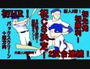 【2017】横浜DeNAベイスターズを振り返る会25【9/30~10/4】