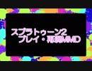 【MMDスプラトゥーン】 スプラトゥーン2・プレイ再現MMD