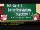 【門番と妹】ゆっくりSCP-CN紹介part4