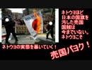 ネトサポ・ネトウヨこそがもっとも日本を侮辱する国賊である。
