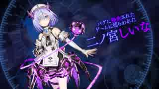 PS4「Death end re;Quest」 1stトレーラー