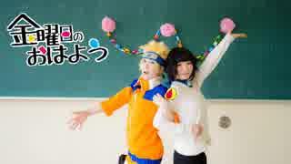 【コスプレ】金曜日のおはようを踊ってみ