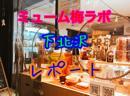 早川亜希動画#451≪「m:ume 梅LABO」に行って来た!≫